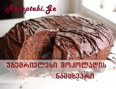 Plain-Chocolate-Cake-Recipe-Slice-e1385208692978