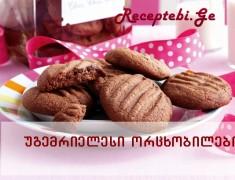 nuitelas da shokoladis orcxobilebi