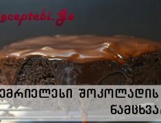 shokoladisn amcxvari