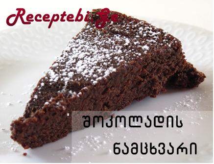 slice-of-flourless-chocolate-cake