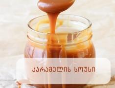 Homemade_Salted_Caramel_Sauce_FG2-1402190239