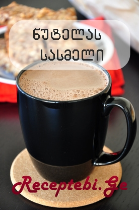 Nutella Hot Chocolate -#74086-4