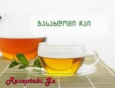 gasaxdomi chai