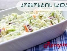 kombostos salata