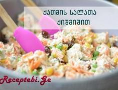 qatmis salata qishmishit