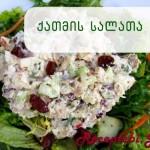qatmis salata vashlit da qishmishjit