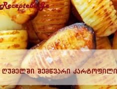 shemwvati kartofili
