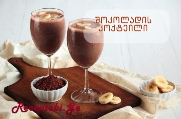 shokoladis koqteili