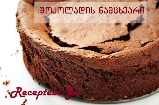 shokoladis namcxvari