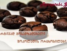 shokoladis orcxobilebi