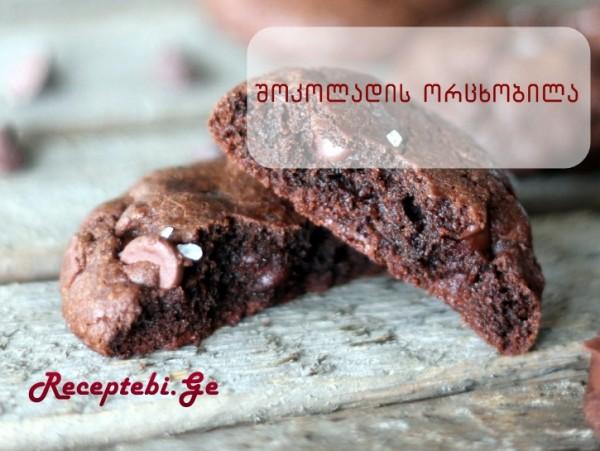 shokoladiso rcoxbila