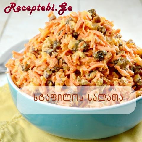 stafilos salata lobioti