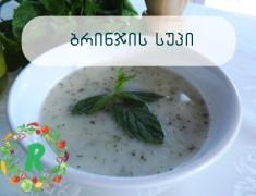 brinjis supui