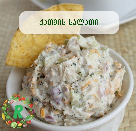 qatmis salata