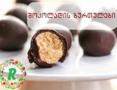 shokooladis buryulebi martivad