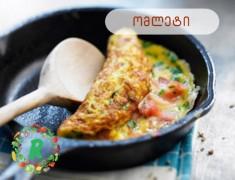 ugemrielesi omleti
